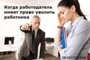 Когда работодатель имеет право уволить работника