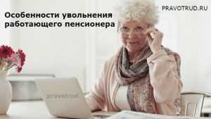 увольнения работающего пенсионера