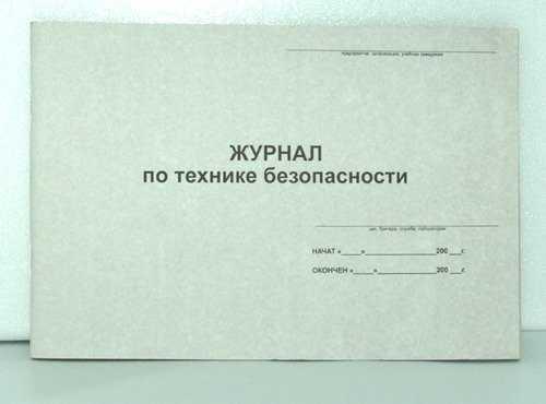 Бланк инструктажа по технике безопасности: контроль за заполнением