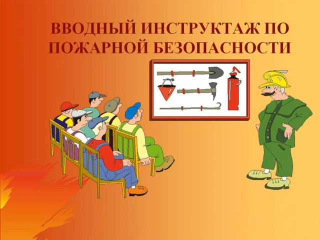 Цели и сроки проведения внепланового инструктажа по пожарной безопасности
