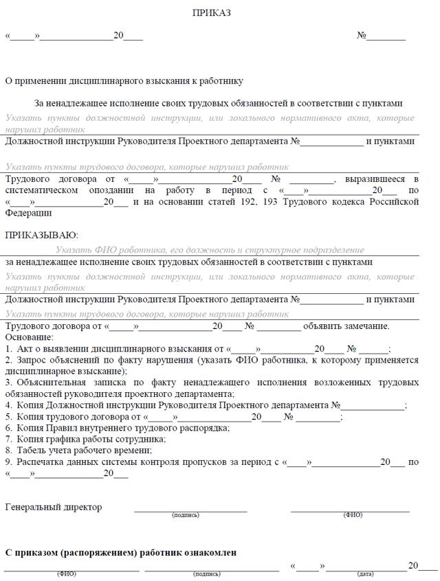 Дисциплинарное взыскание: понятие и сроки применения с момента обнаружения