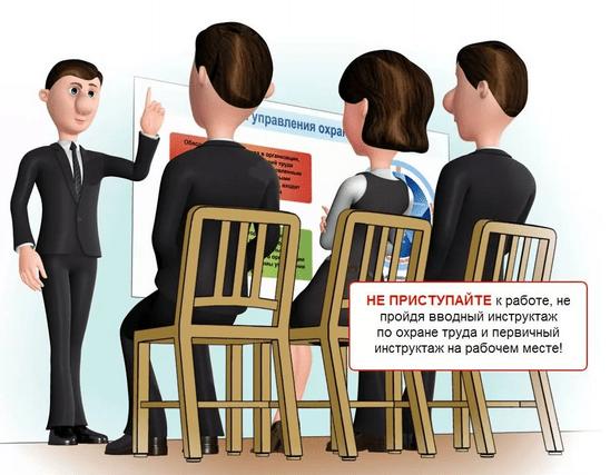 Инструктаж на рабочем месте: основные рекомендации по периодичности