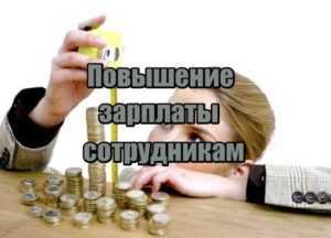 повышение зарплаты сотрудникам