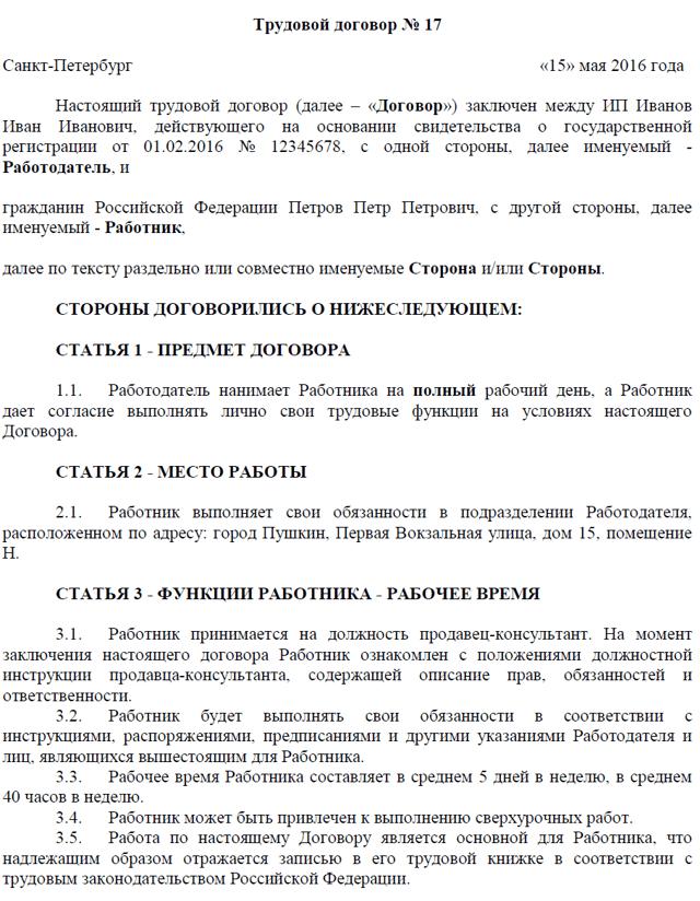 Образец трудового договора с испытательным сроком, понятие и особенности его прохождения
