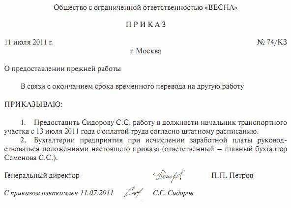 приказ об отмене перевода на временную работу