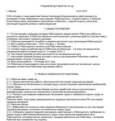 Виды договоров в трудовом праве, их классификация и различия