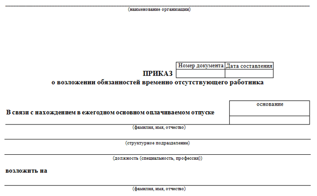 Возложение дополнительных обязанностей на работника, способы, правила и документы