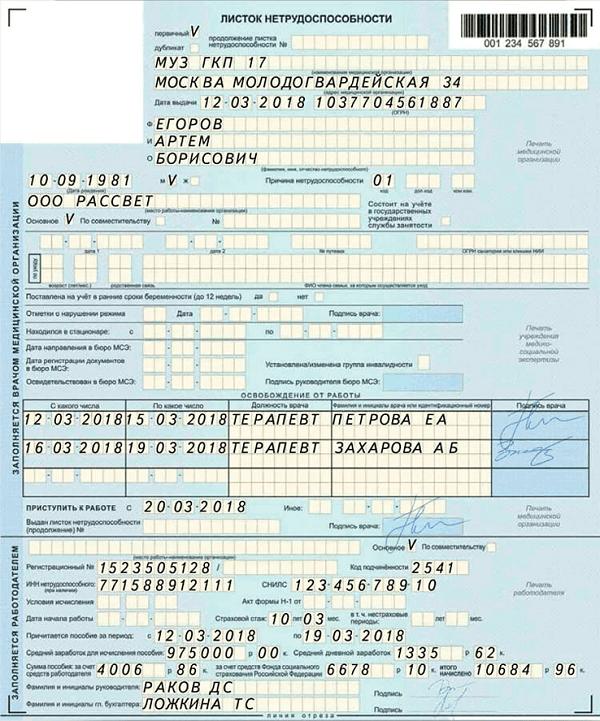 Заполнение больничного листа: основные нюансы и какой ручкой можно заполнять