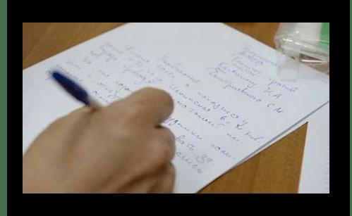 Заявление о приеме на работу на 0.5 ставки: как правильно написать и образец